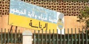 هيئة مياه الخرطوم: مساعينا مستمرة في معالجة حقوق العاملين