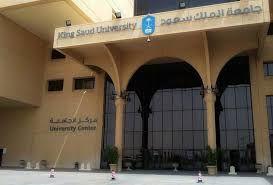 فتح التقديم لمنحة جامعة الملك سعود 2021
