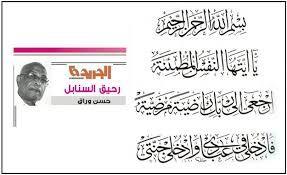 """أحزان """" الجريدة """" هذا الصباح … رحيل الزميل الأستاذ حسن وراق"""