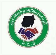 المجلس المركزي للحرية والتغيير يناشد قوى الثورة والثوار والحكومة التنفيذية وصناع الرأي لدعم لجنة التفكيك