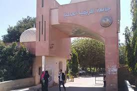 جامعة إفريقيا تحقق مع أستاذ لانتقاده وزيرة التعليم العالي