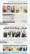 الصحف السعودية تحتفي بزيارة حمدوك للرياض