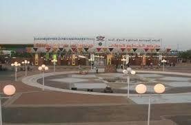 الصناعة تنظم معرض صنع في السودان في دورته الحادية عشرة