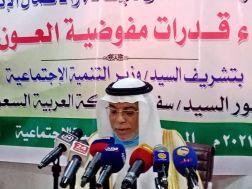 توقيع اتفاقية بين مفوضية العون الانساني ومركز الملك سلمان للاغاثة