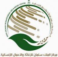 الخارجية:مركز الملك سلمان للإغاثة هو الشريك الاول الذي يتدخل في الكوارث في السودان