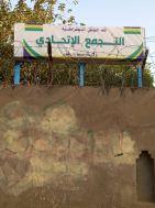 التجمع الاتحادي يعلن استعداده لافتتاح داره بوسط دارفور