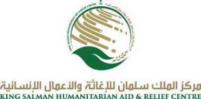 مركز الملك سلمان يقدم مساعدات غذائية وايوائية للمتضررين من الفيضانات وسلال رمضانية بالبحر الأحمر