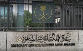 استئناف إصدار التأشيرات للزيارات العائلية للسعودية
