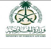 الخارجية السعودية تعزي الشعب التشا�