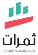 تدشين خدمة  التسجيل لبرنامج ثمرات عن طريق الموقع الإلكتروني الإسبوع القادم