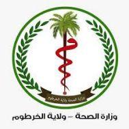 صحة الخرطوم تعلن الجاهزية لتقديم الخدمات العلاجية خلال عطلة عيد الفطر
