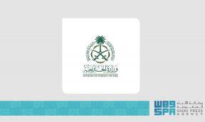 المملكة العربية السعودية ترحب بالنتائج المثمرة الصادرة عن مؤتمر باريس لدعم  السودان