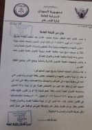 النائب العام الجديد يصدر ثلاثة أوامر عاجلة تتعلق بالشهداء وإزالة التمكين