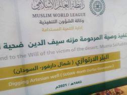 بتمويل سعودي: بئر إرتوازية تنفيذا لوصية الراحلة مزنة سيف الدين بالفاشر