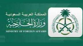 وزارة الخارجية السعودية تطلق خدمة تمديد صلاحية تأشيرات الزيارة آلياً دون رسوم أو مقابل مالي من الدول التي تم تعليق القدوم منها