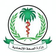 الصحة الإتحادية تتلقى خطابا حول الضوابط الجديدة لإجراءات السفر للسعودية
