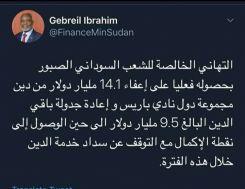 وزير المالية يكشف عن اعفاء السودان من 14.1 مليار دولار من ديونه