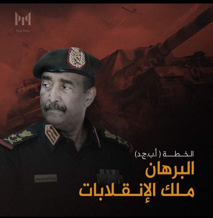 مجاهد بشرى يكتب: ا ب ج د البرهان ملك الانقلابات